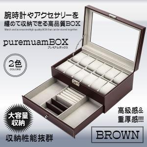 腕時計プレミアムケース ブラウン 収納ボックス 2段式 12本用 アクセサリー収納兼用 ピアス ネックレス 指輪 宝石 UDEPUREM-BR