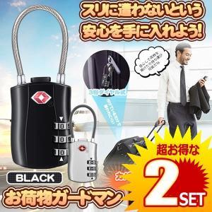 ワイヤーロック ブラック TSA ダイヤル式  南京錠 TSAロック 暗証番号 海外 旅行 空港 検...