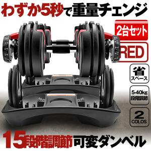 可変式 ダンベル レッド 2個セット トレーニング アジャスタブル 2〜24kg 15段階調節 ダイ...