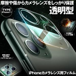 iPhone11 カメラ保護フィルム 透明型 レンズ カメラレンズ カバー アイフォン11 液晶フィルム 全面保護 フルカバー IP11FIL