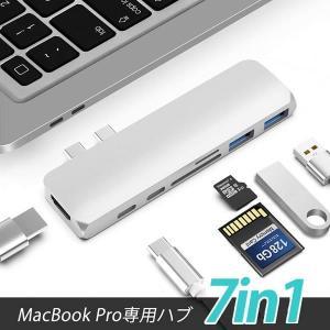 マック専用7in1ハブ USB C ハブ Type-c Hub MacBook Pro 2016/2...