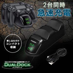 デュアルドック PS4 コントローラー 充電 スタンド Pro 充電器 同時充電 DUALSHOCK...