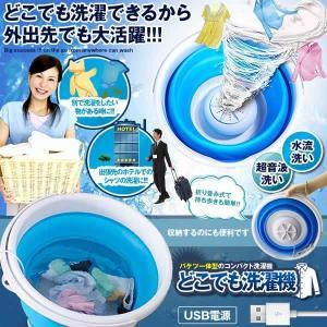 どこでも洗濯機 フルセット 出張 手洗い 水流 超音波 シミ取り シミ抜き 携帯用 ミニ洗濯機 ランドリー 小型 旅行 USB DOCOSEN-FUL