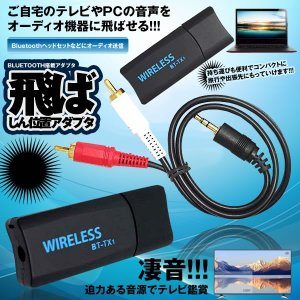 飛ばしん位置 Bluetooth 4.0トランスミッター ワイヤレス オーディオ ヘッドフォン スピ...