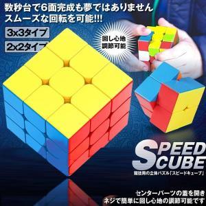 スピードキューブ ルービックスピード キューブ 3x3タイプ 競技用ver.2.0 立体 パズル 脳...
