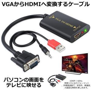 VGA HDMI ビデオ変換ケーブル Usee VGA to HDMI 変換アダプター 1080P対...