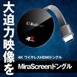 4K ワイヤレスHDMIドングル MiraScreen 2.4G ワイヤレスディスプレイアダプタ W...