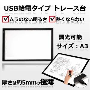 トレース台 LED A3 ライトテーブル 薄型 調光 可能 USB 給電 イラスト 絵写し 漫画 測量 アニメ 目盛り付き TRACELED|nexts
