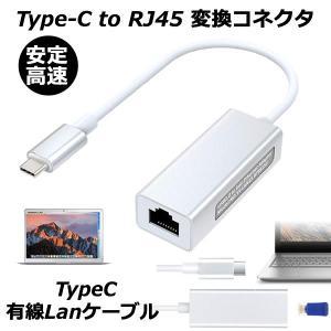 イーサネットアダプター 有線 LANアダプタ ケーブル USB-C Type-C to RJ45 変換コネクタ 高速 安定 HENCA