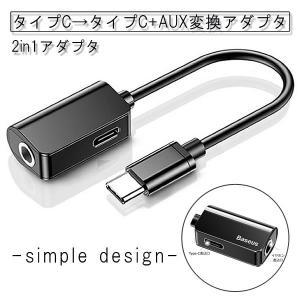 CtoC+AUXアダプタ Type-C→3.5mm イヤホンジャック 変換 ケーブル 2in1 Ty...