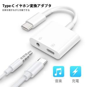 充電しながら音楽を聴ける USB Type-C イヤホン 変換 ケーブル Type C to 3.5...