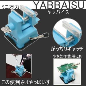 ミニ万力 ミニバイス バイス 作業台 固定台 万力 持ち運び便利 DIY 工具 YABBAISU