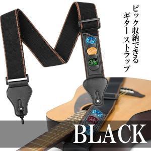ギター ストラップ ブラック ウクレレベースストラップ ギターピック ポケット 綿ギター 肩掛けベル...