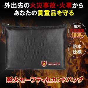 防火 耐火 セカンドバッグ セーフティ バッグ かばん 耐火バッグ ドキュメントバッグ 書類 保管 ...