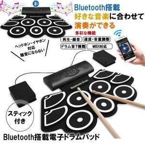 電子ドラム 楽器 Bluetooth 練習用 パッド MIDI ドラム ドラムセット リズム フット...