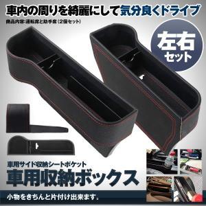 車用 サイド収納ボックス 運転席&助手席セット シートポケット コンソール カップホルダー サイドトレイ 収納ボックス 座席 隙間 2-KUSAIDOHO nexts