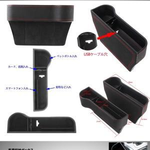 車用 サイド収納ボックス 運転席&助手席セット シートポケット コンソール カップホルダー サイドトレイ 収納ボックス 座席 隙間 2-KUSAIDOHO nexts 03