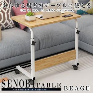 ベッドサイド リフティング テーブル ベージュ 高さ調節可能 キャスター付き デスク ベッド 机 テ...