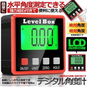 デジタル角度計 傾斜計 レベル 水平器 DIY レベラー マグネット付き  LCDバックライト付き ...