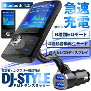 FMトランスミッター Bluetooth 4.2 1.8インチ カラースクリーン360 角度調整可能...