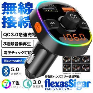 FMトランスミッター bluetooth 高音質 車載 Bluetooth5.0 QC3.0急速充電...