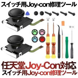Switch NS Joy-con対応 Joy-Con for Switch コントロール 右/左 ...
