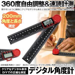 デジタル角度計 分度器 測定器 速読 デジタル プロトラクター 角度ゲージ 長さ測定  360度自由...