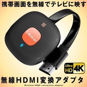 無線 HDMI変換アダプタ 携帯画面をテレビに映す iphone ミラーリング iPadテレビ接続 ...