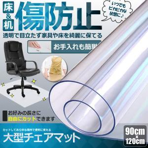 自由 カット できる 大型 チェアマット 透明 90 x 120 cm テーブル 傷防止 汚れ 跡 ...