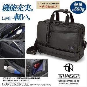 ビジネスバッグ メンズ TRANSER コンチネンタル 軽量...