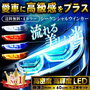 流れるウインカー シーケンシャルウインカー LED LEDテープ 60cm 極薄 ポジションランプ ...