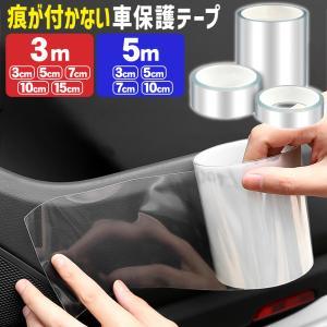 保護テープ 車 透明テープ スカッフプレート シール 傷 キズ防止 幅広 15cm 10cm 7cm...
