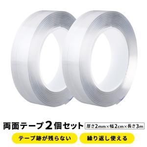 両面テープ 魔法のテープ 超強力 透明 強力両面テープ 固定 透明 繰り返し 使える 2個セット 2...