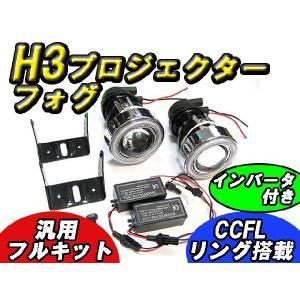H3プロジェクターフォグセットCCFLリング搭載