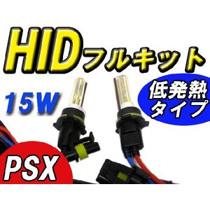 HID PSX26W 6000K  低発熱 超小型デジタルバラスト フルセット