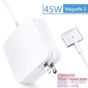 Rytaki【PSE認証】Macbook Air 電源アダプタ 45W MagSafe 2 T型 充...