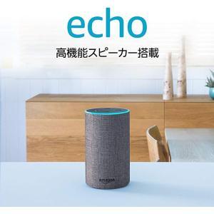 Amazon Echo Alexa チャコールブラック