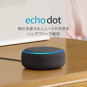 アマゾンエコードット 新品 Amazon echo dot スマートスピーカー チャコール 第3世代