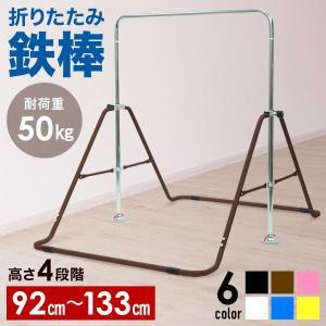 鉄棒 折りたたみ 室内 折りたたみ鉄棒 耐荷重50kg 4段階高さ調節可能  子供用 室内遊具  小...