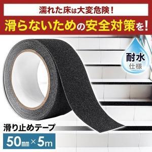 滑り止めテープ 階段 屋外用 滑り止め テープ シール 防水 耐水 強力粘着 転倒防止 ノンスリップテープ 多機能 すべり止めテープ スロープ 安全の画像