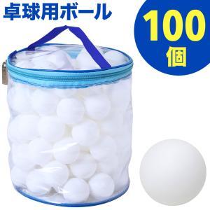 卓球ボール 練習用 ピンポン玉 ホワイト 卓球 ボール ピンポン 玉 40mm ロゴ無し 100個 ...