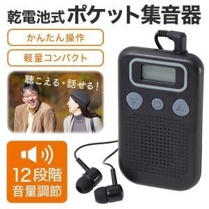 集音器 小型 小型集音器 電池式 イヤホン付き 軽量 集音機 コンパクト ポケットサイズ 左右 両耳...