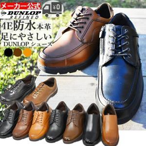 ダンロップ ウォーキングシューズ メンズ 革靴 靴 本革 防水 軽量 雨用 4e 幅広 ファスナー