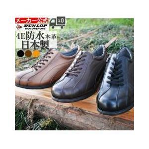 訳あり ダンロップ ウォーキングシューズ 紳士靴 日本製 軽量 ファスナー 本革 防水 4e 幅広