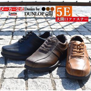 ダンロップ ダキシム ウォーキングシューズ 靴 紳士靴 メンズ 本革 軽量 ファスナー 5e 幅広