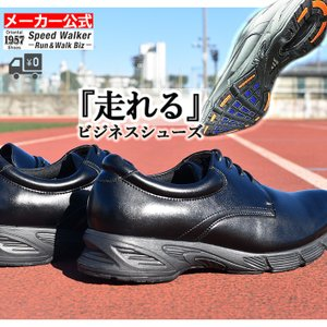 走れる ビジネスシューズ 1957 紳士靴 メンズシューズ 軽量 雨用 通勤 黒 スニーカー 28 ...