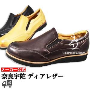 【 送料無料 あすつく 公式 】ヤマトイズム カジュアルシューズ 靴 紳士靴 革靴 メンズ 本革 日...