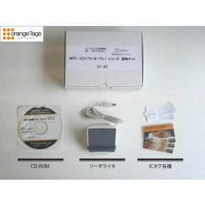 オレンジタグス(業務用) NFC開発スタートキット101シリーズ<非商用版> 社内アプリ用途 S1-A5|nfc-card-felica