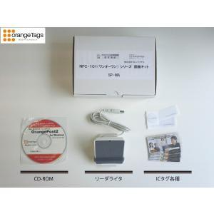 オレンジタグス(業務用) OrangePost(アプリ) for Windows SP-MA|nfc-card-felica