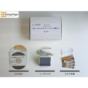 オレンジタグス(業務用) NFC開発スタートキット101シリーズ<商用版> ロープライス版 SS-A5|nfc-card-felica